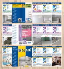 Серия двухсторонних рекламных буклетов