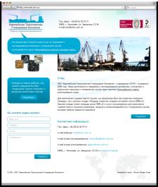 Разработка сайта для компании «ЕТСК»