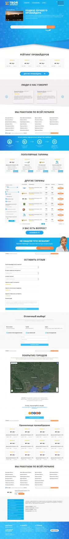Сайт с провайдерами