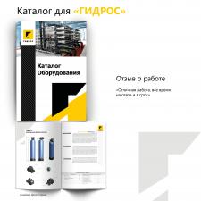 Каталог для компании «ГИДРОС»