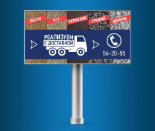 """Билборд - """"Реализуем с доставкой песок, ПГС..."""""""