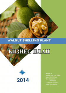 WALNUT SHELLING PLANT 2014