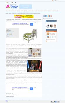 Тексты про детские стульчики Happy Baby