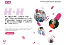 АРВ - Терапія | Центр громадського здоров'я Україн