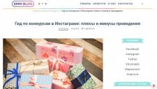 Гид по конкурсам в Инстаграме: плюсы и минусы