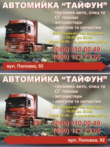 Указатель грузовой автомойки