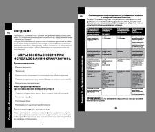 Верстка ч/б инструкции для фитнес-аппарата