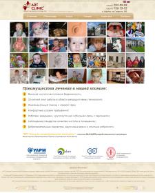 Сайт клиника - ArtClinic
