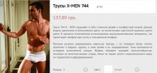 Описание мужского нижнего белья