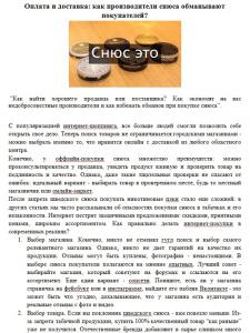 Снюс 5 текстов