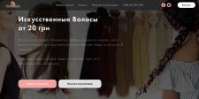 Создание сайта - Искусственные волосы