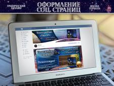 """Оформление группы VK """"Книга-дневник """"Кто я?"""""""