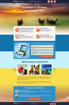 Landing page туристического агентства