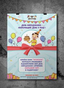 Рекламний банер для сімейного кафе BAZIKALO