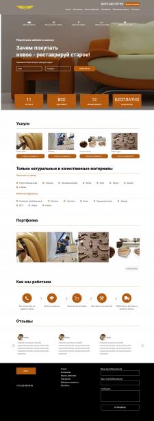 Создания сайта на WordPress