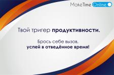 "Банерок для приложения ""Make Time"""