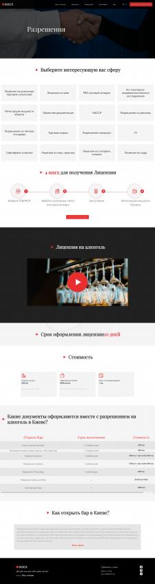 Многостраничный сайт для консалтинговой компании