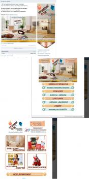 Группа Comfort в комплект к сайту совместных покуп