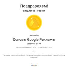 Сертификация Основы Google Ads