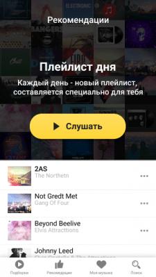 Дизайн музыкального приложения