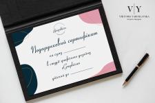 Подарочный сертификат студии графического дизайна