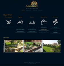 Сайт для ландшафтных дизайнеров