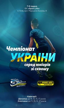 """Баннер """"Чемпіонат України серед юніорів"""""""