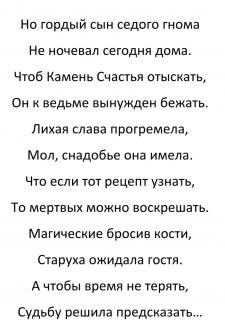 """Отрывок """"Камень Счастья"""""""