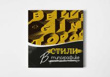 Стили в типографике