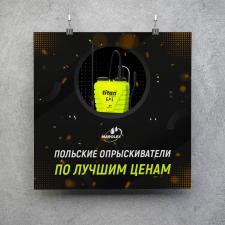 Дизайн рекламного баннера для соц. сетей