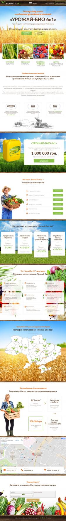 Урожай-Био 6в1