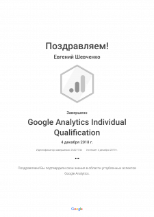 Google Analytics Individual Qualification _ Google