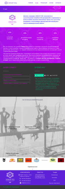 "Текст на страницу сайта компании ""О нас"""