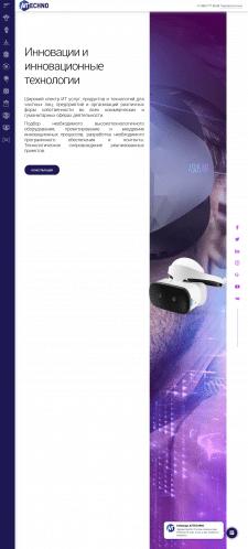 Разработка сайта инновационных технологий