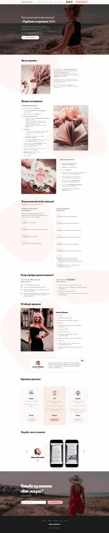 Сайт психологического on-line интенсива