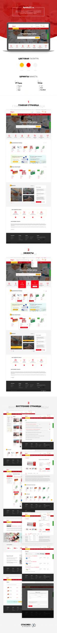Дизайн сайта Аптека22