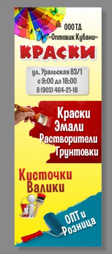 Дизайн-макет: ПВХ + интерьерная печать на пленке