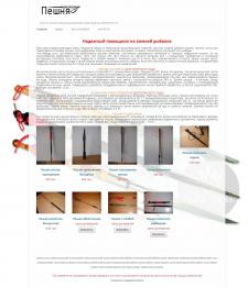 Сайт-визитка/каталог по продаже Пешней