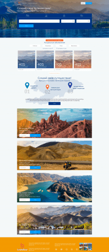 Сайт для посетителя travelbar