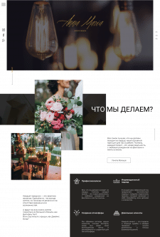 WEBSITE FOR EVENT AGENCY