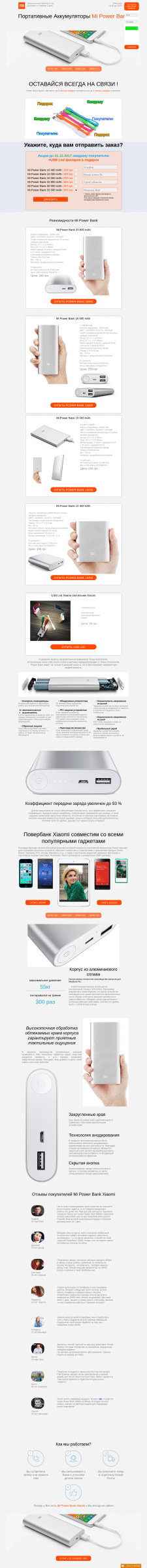 [Лендинг] Продажа Power Bank