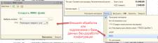 Печать документов в MMO-файл для аптек