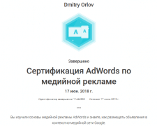 Сертификация AdWords по медийной рекламе 2019 г.