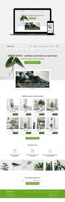 Дизайн интернет магазина по продаже растений