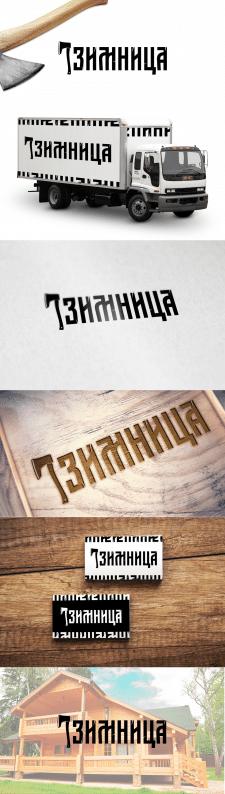 ЗИМНИЦА