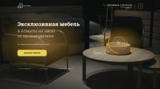 Веб-дизайн  Лендинг