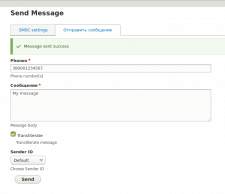 Drupal-модуль для интеграции с СМС-шлюзом SMSC