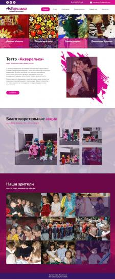"""Сайт для детского театра """"Акварелька"""""""