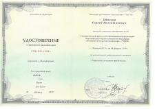 """Удостоверение РМЦПК """"Управление интернет-продажам"""""""
