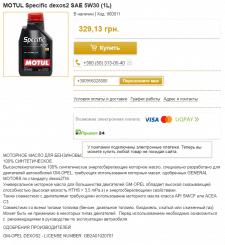 Добавление товара на сайт avto-parts.co на prom ua